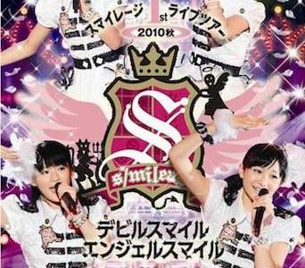 スマイレージ 1stライブツアー 2010秋 〜デビルスマイル エンジェルスマイル〜