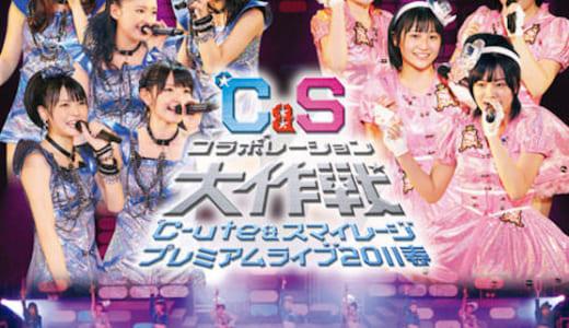 ℃-ute&スマイレージ プレミアムライブ2011春〜℃&Sコラボレーション大作戦〜