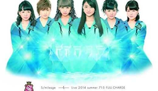 スマイレージ LIVE 2014夏 FULL CHARGE ~715 日本武道館~