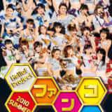 Hello! Project 2010 SUMMER 〜ファンコラ!〜