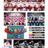 Hello! Project 2010 WINTER 歌超風月〜モベキマス!〜