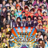 Hello! Project 2010 WINTER 歌超風月〜シャッフルデート〜