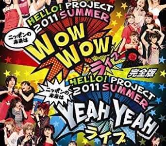 Hello! Project 2011 SUMMER〜 ニッポンの未来は WOW WOW YEAH YEAH ライブ 〜完全版