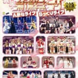 Hello! Project 2011 WINTER〜歓迎新鮮まつり〜 完全版