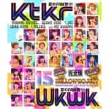 Helo! Project 誕生15周年記念ライブ 2012夏〜Ktkr(キタコレ)夏のFAN祭り!・Wkwk(ワクワク)夏のFAN祭り!〜 完全版