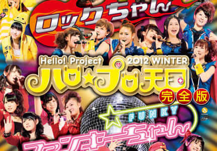 Hello! Project 2012 WINTER ハロ☆プロ天国〜ロックちゃん・ファンキーちゃん〜 完全版