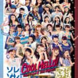 Hello! Project 2013 SUMMER COOL HELLO! 〜ソレゾーレ!・マゼコーゼ!〜 完全版