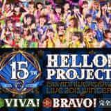 Hello! Project 誕生15周年記念ライブ2013冬 〜ビバ!・ブラボー!〜 完全版