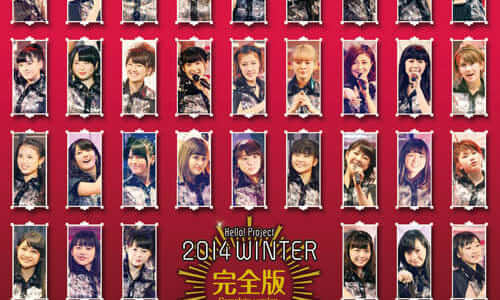 Hello! Project 2014 WINTER 〜GOiSU MODE・DE-HA MiX〜 完全版