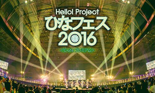 Hello! Project ひなフェス 2016 <℃-ute プレミアム>