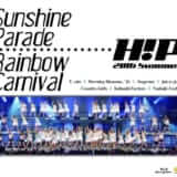Hello! Project 2016 SUMMER 〜 Sunshine Parade 〜・〜 Rainbow Carnival 〜