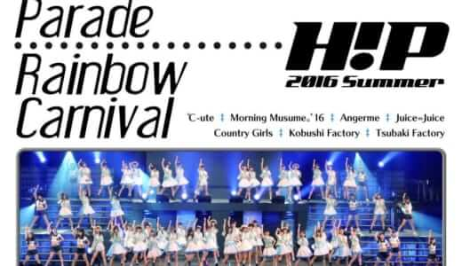 Hello! Project 2016 SUMMER 〜 Sunshine Parade 〜・〜 Rainbow Carnival 〜