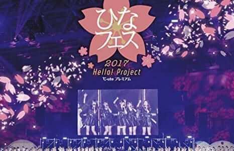 Hello! Project ひなフェス 2017<モーニング娘。'17プレミアム>