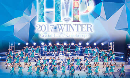 Hello! Project 2017 WINTER 〜 Crystal Clear ・Kaleidoscope 〜