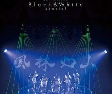 アンジュルム コンサート 2017 Autumn 「Black & White」special ~風林火山~
