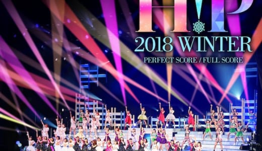 Hello! Project 20th Anniversary!! Hello! Project 2018 WINTER ~PERFECT SCORE・FULL SCORE~