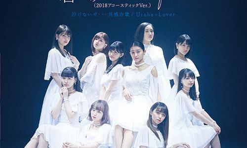 君だけじゃないさ…friends(2018アコースティックVer.)