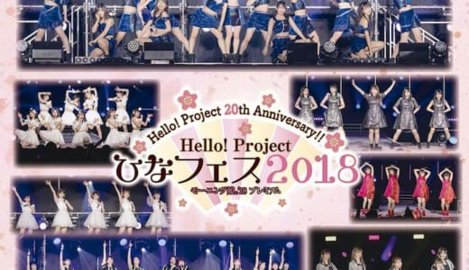 Hello! Project ひなフェス 2018 <モーニング娘。'18 プレミアム>