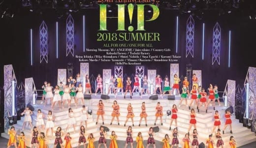 Hello! Project 20th Anniversary!! Hello! Project 2018 SUMMER ~ALL FOR ONE・ONE FOR ALL~