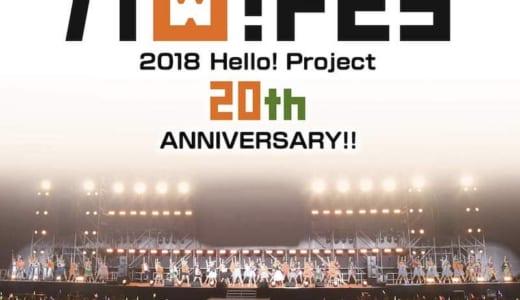 Hello! Project 20th Anniversary!! Hello! Project ハロ!フェス 2018