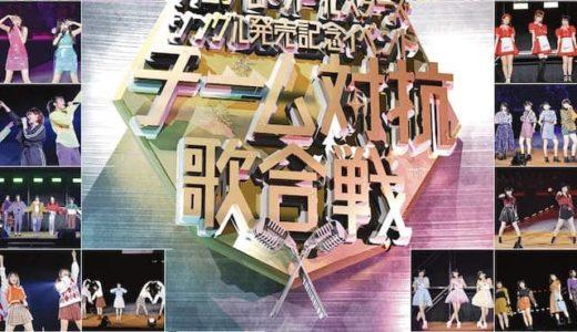 ハロプロ・オールスターズ シングル発売記念イベント ~チーム対抗歌合戦~