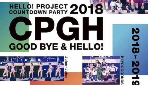 Hello! Project COUNTDOWN PARTY 2018 ~ GOOD BYE & HELLO ! ~