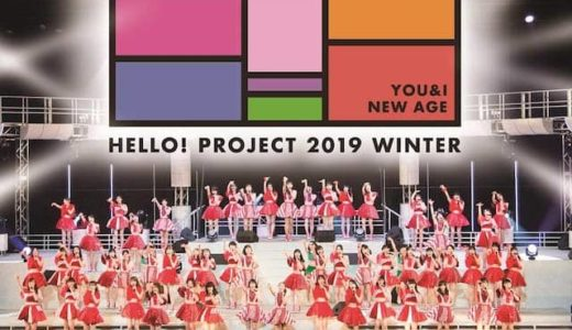 Hello! Project 20th Anniversary!! Hello! Project 2019 WINTER ~YOU & I・NEW AGE~